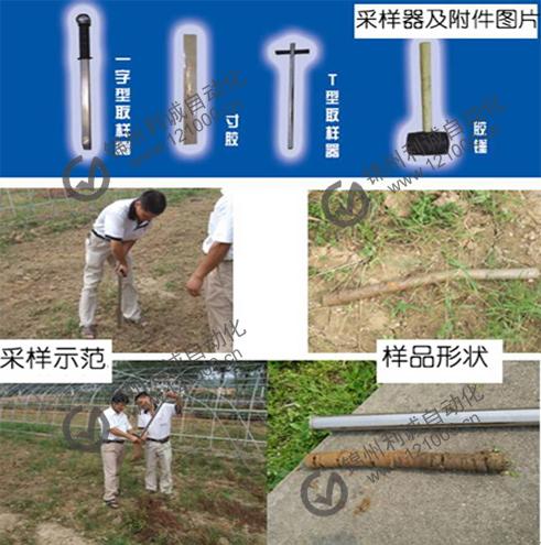 JKH-003型干硬土壤采样器
