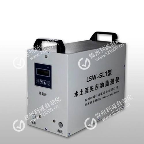 LSW-SL1型水土流失自动监测仪