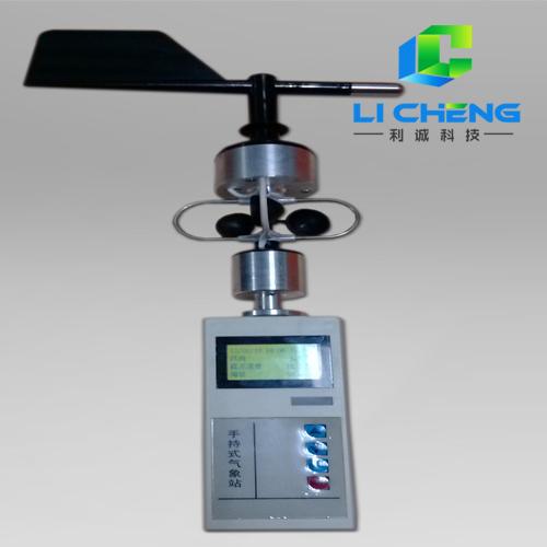 LQX-SCQ型手持式气象站