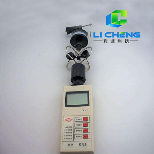 LQX-SX型手持式风速风向仪