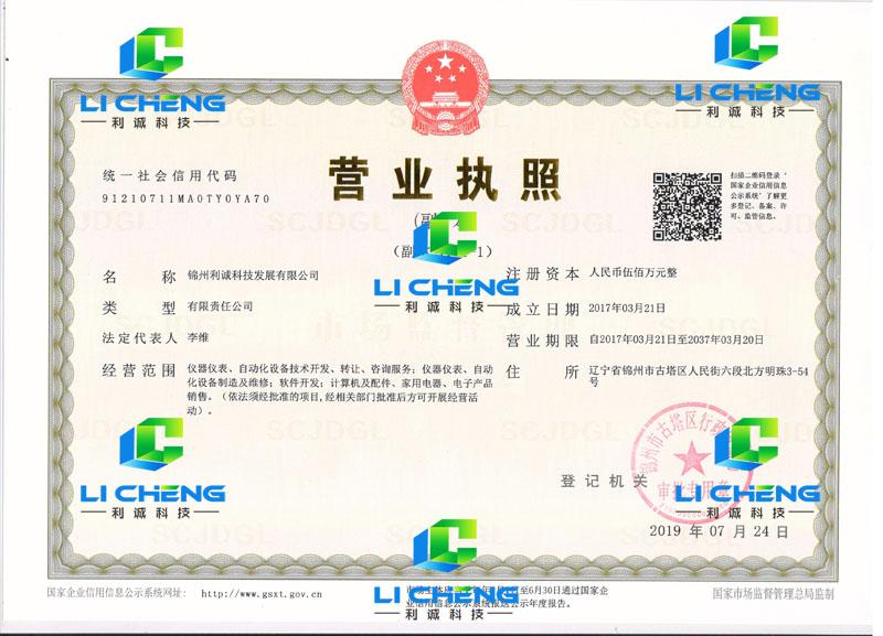 锦州利诚科技资质荣誉