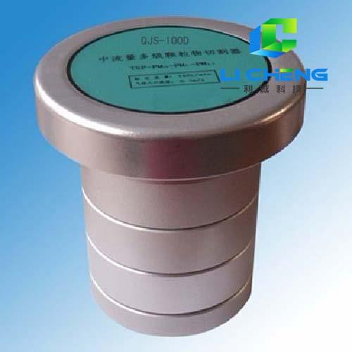 QJS-100D型多级颗粒物切割器